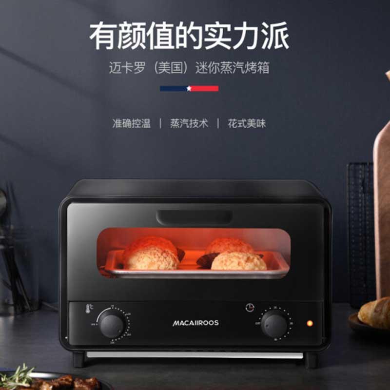 迈卡罗 蒸汽烤箱 电烤箱迷你家用迷你复古烤箱多功能电蒸箱 MC-8253 黑色