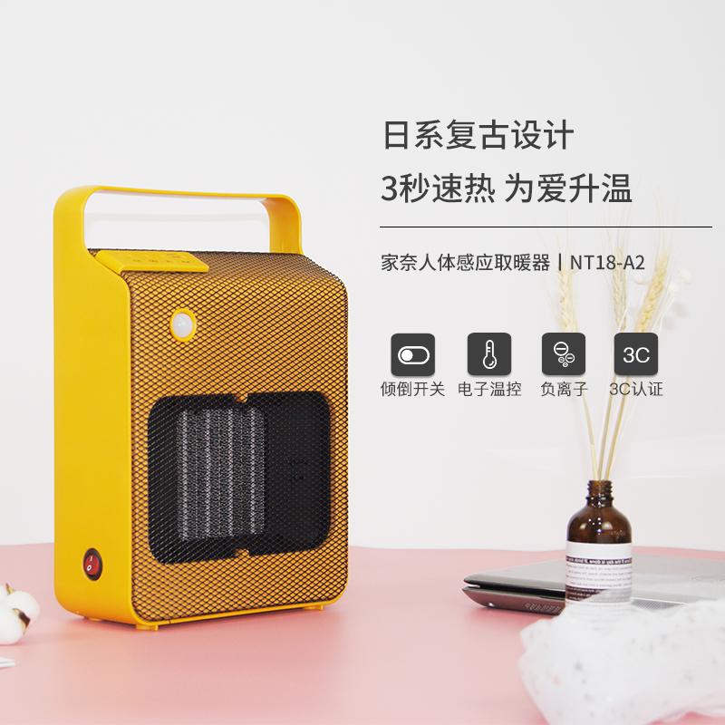 家奈 人体感应取暖器 NT18-A2
