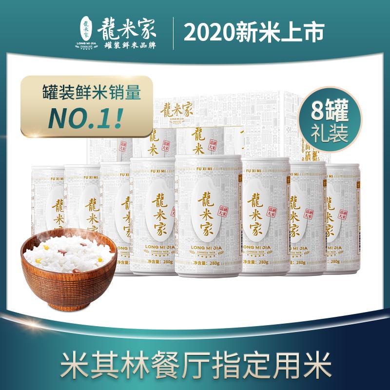 龙米家 富硒米礼盒(280g/罐*8)