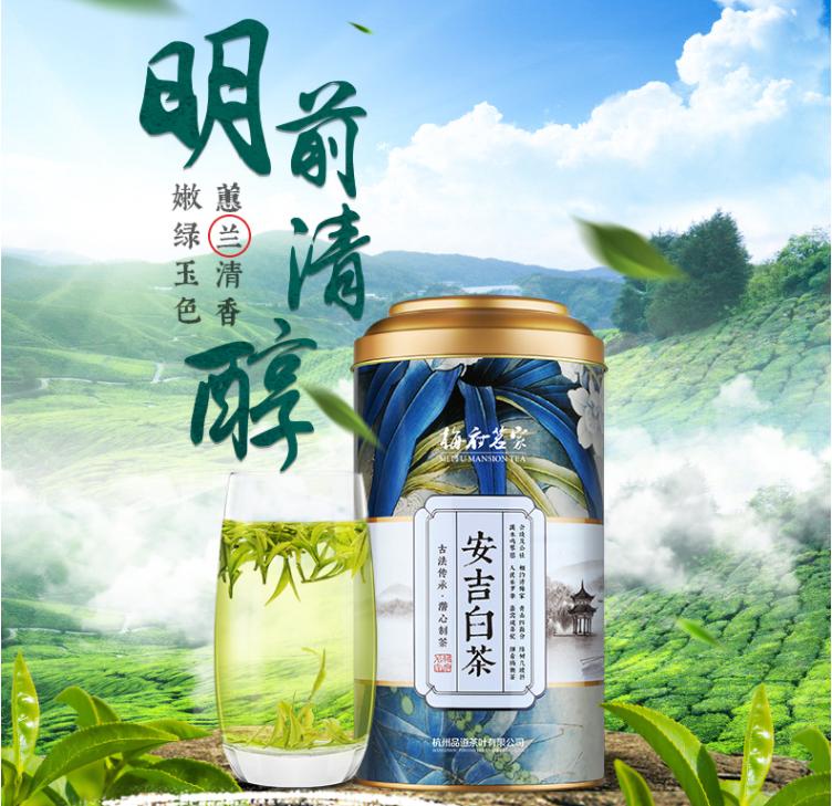 【2021新茶上市】梅府茗家原产地珍稀白茶安吉白茶明前特级罐装150g