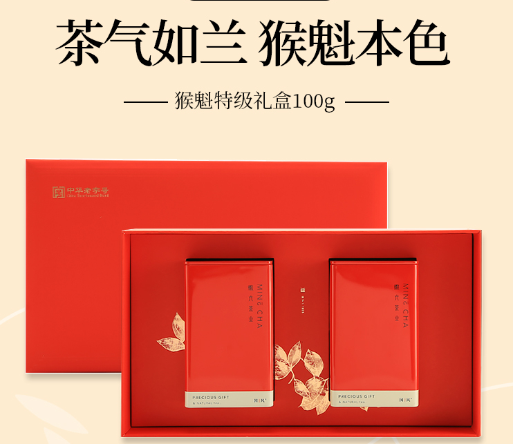 【2021新茶上市】徽六精选雨前特级手工捏尖太平猴魁100g 礼盒装